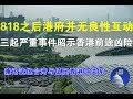政论:818和平游行后港府并无善意回应、三起恶性事件昭示香港前途凶险(820)