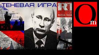 Теневая игра. Необъявленная война Путина против Запада.