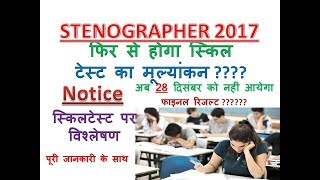 Breaking News Final Results Not declared SSC STENOGRAPHER Exam 2017 SSC Notice