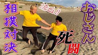 【見苦しい!】おじさん同士の相撲対決!!【流血】