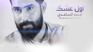 أول عشك   أحمد الساعدي   2018   عيد الغدير ( Exclusive video clip )