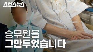 백혈병에 걸린 승무원 (1)