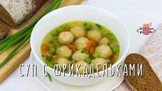 🍲 ВСЕГО 30 МИНУТ! Легкий прозрачный суп с куриными фрикадельками