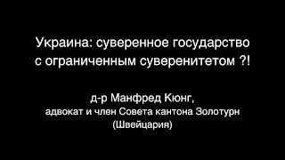 Украина: суверенное государство с ограниченным суверенитетом?!(, 2014-10-15T07:24:58.000Z)