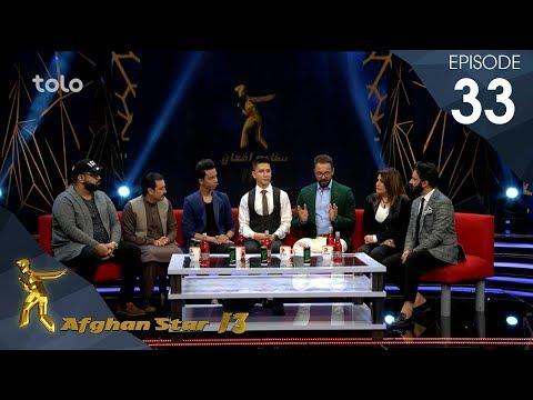 گفتگوی ویژه - فصل سیزدهم ستاره افغان - قسمت ۳۳ / Talk Show - Afghan Star S13 - Episode 33