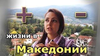 Плюсы и минусы жизни в Македонии./Pluses and minuses of Macedonia.
