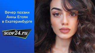 Вечер поэзии Анны Егоян в Екатеринбурге / 23.10.2020