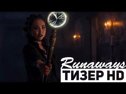 БЕГЛЕЦЫ 2 Сезон - Тизер (2018)