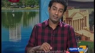 Ayubowan Suba Dawasak 2019-10-22   Rupavahini Thumbnail
