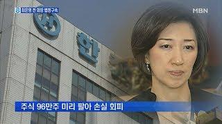 최은영 전 한진해운 회장 징역 1년 6개월…법정구속