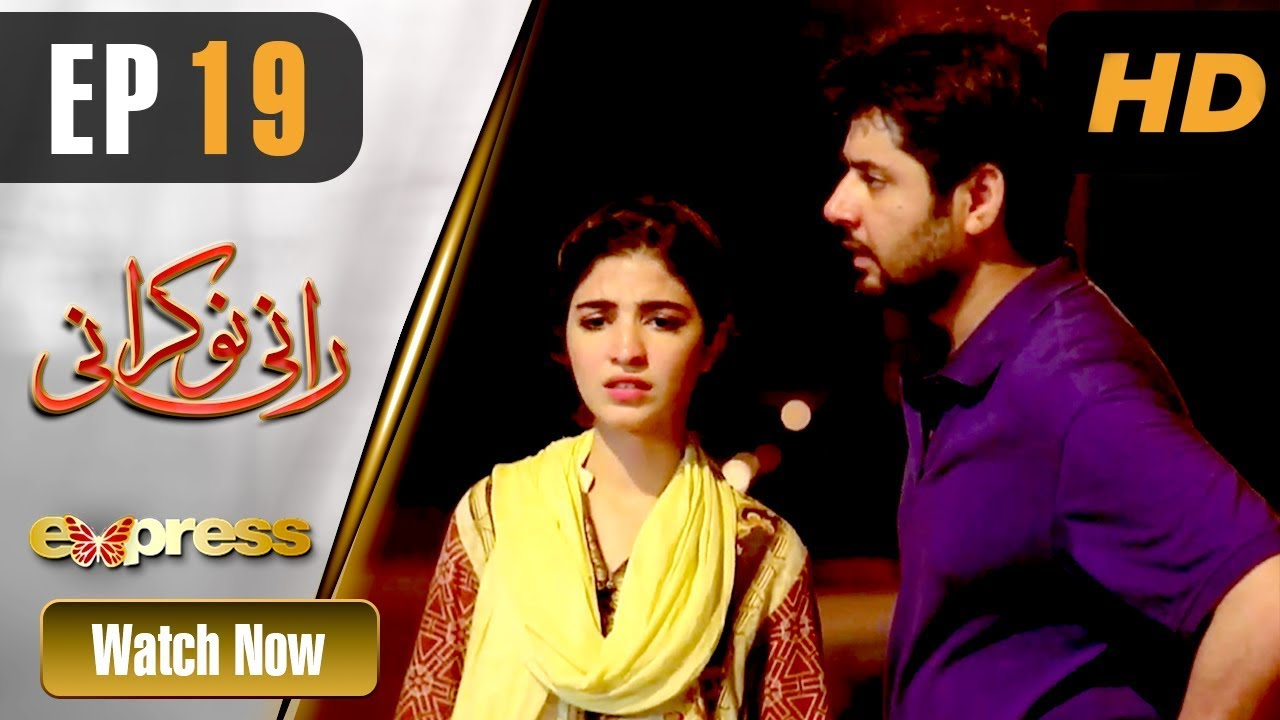 Pakistani Drama | Rani Nokrani - Episode 19 | Express TV Dramas | Kinza Hashmi, Imran Ashraf