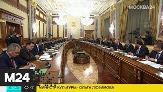 Мишустин провел первое совещание после представления нового кабинета министров - Москва 24