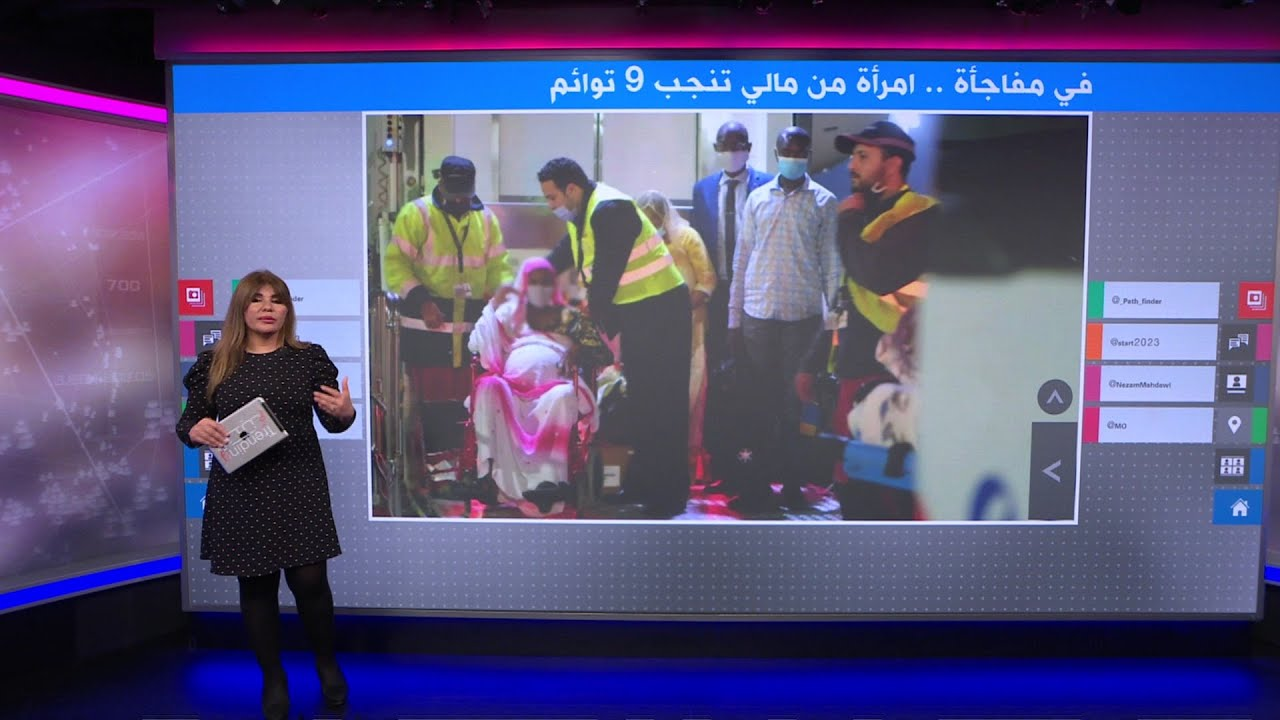 في حالة نادرة...شابة من مالي تلد 9 أطفال توائم في المغرب  - نشر قبل 3 ساعة