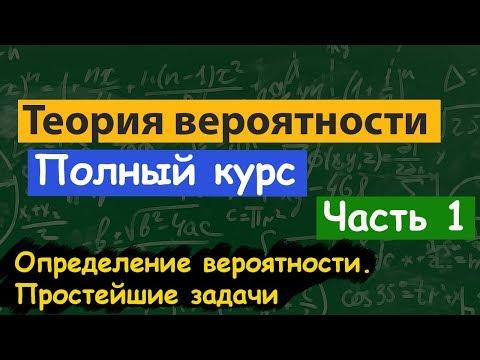 Теория вероятности.Определение вероятности. Классическая вероятность.Решение задач.