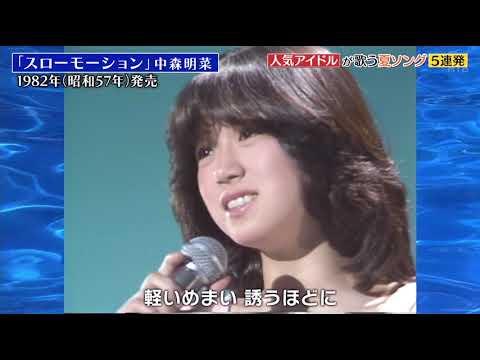 「スローモーション」 中森明菜(当時16歳)