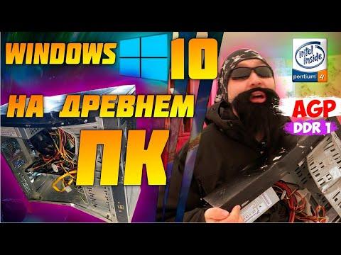 Windows 10 на очень слабом пк
