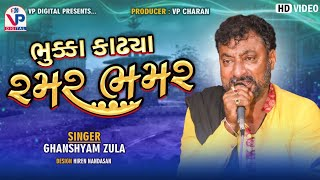 Ramar Bhamar (રમર ભમર) | Ghanshyam Zula | New Song | VP Digital