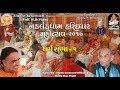 SANT DHARM SABHA || સંતો ની ધર્મસભા ભાગ ૧ | શ્રી નકલંકધામ હરિદ્વાર મહોત્સવ  ૨૦૧૭ | FULL HD VIEO