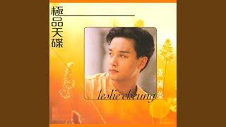 Tong Nian Shi