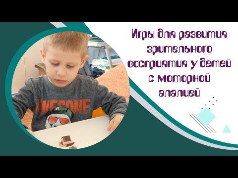 Игры на развитие зрительного восприятия для детей с моторной алалией и ЗПР