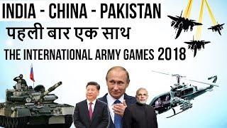 The International Army Games 2018 INDIA - CHINA - PAKISTAN -पहली बार एक साथ thumbnail