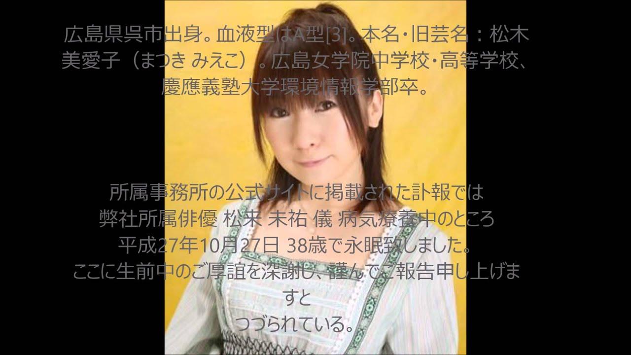 森俊徳 訃報 声優の松来未祐さん死去 38歳の若さで 平成27年10月27日 声優仲間や関係者か