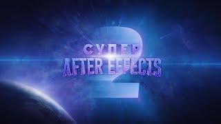 Супер After Effects 2 - обучающий видео курс по созданию визуальных эффектов и анимированной графики