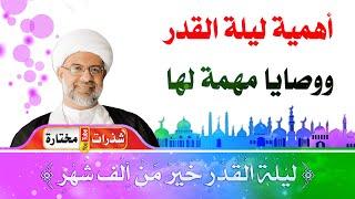 اهمية ليلة القدر ووصايا مهمة لها - الشيخ هاني البناء