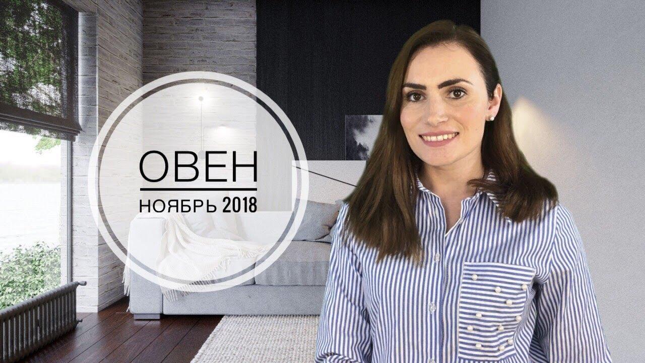 ВАЖНО! ОВЕН. Гороскоп на НОЯБРЬ 2018 | Алла ВИШНЕВЕЦКАЯ