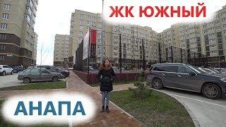 #Анапа КУПИТЬ КВАРТИРУ У МОРЯ - ЖК Южный