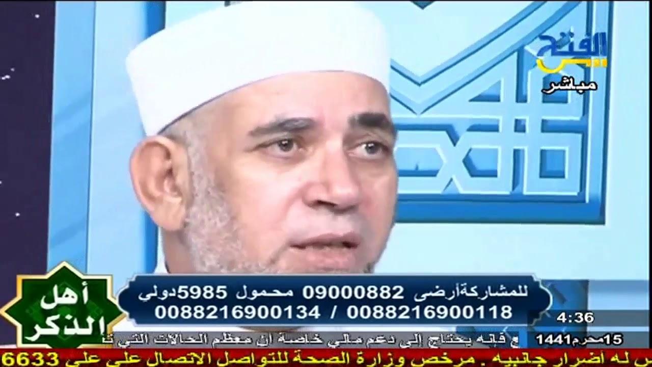 الفتح للقرآن الكريم:أهل الذكر   د. محمد حموده   14 سبتمبر