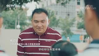 跳绳少年如何成为世界冠军 听梁毅苗分享故事《跳动未来》|CCTV少儿