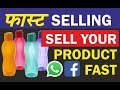 How to Sell Product on Facebook and Whatsapp