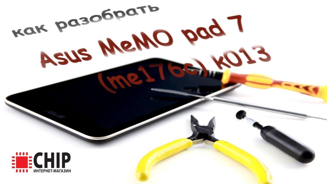 Планшет asus memo pad 7 me572cl 16gb полное описание с фотографиями, обзоры и отзывы от покупателей, купить asus memo pad 7 me572cl 16gb на 1k. By.