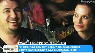 alterinfo.gr - Οι λεπτομέρειες για τον γάμου του Αντώνη Ρέμου με την Υβόννη Μπόσνιακ