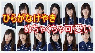 【話題】欅坂46 ひらがなけやきにめちゃくちゃ可愛い子が多くてワロタ