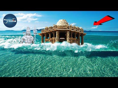 दिन में 1 बार दर्शन दे समुद्र में गायब हो जाता है ये मंदिर |Stambheshwar Mahadev| स्तंभेश्वर महादेव