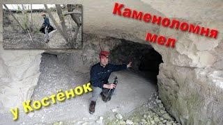 Выработки мела у села Костёнки. Воронежская область.