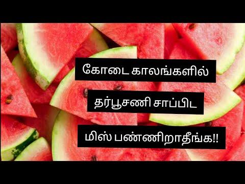கோடை காலங்களில் தர்பூசணி சாப்பிட மிஸ் பண்ணிறாதீங்க//watermelon benefits in tamil//Susee Blogs