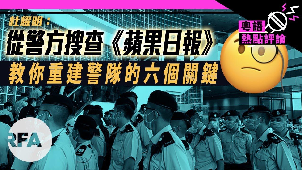 【杜耀明評論】從警方搜查《蘋果日報》 教你重建警隊的六個關鍵