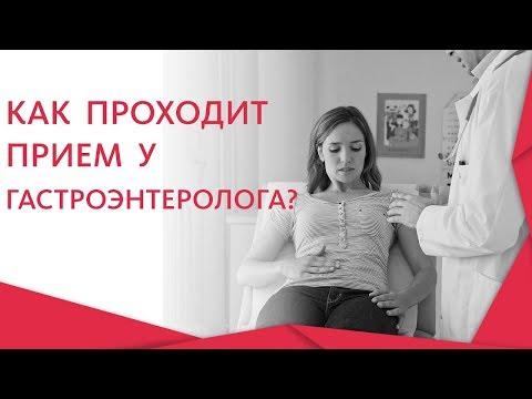 Прием у гастроэнтеролога. 🏥 Прием и методы диагностики у врача гастроэнтеролога. 12+