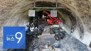 5명 숨진 터널사고…제설작업 30분 만에 대형참사
