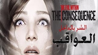 The Evil Within: The Consequence #2 The End تختيم الشر بالداخل العواقب مترجم النهاية