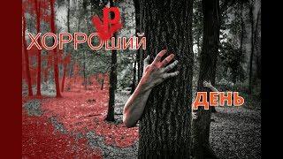 Хеллоуин!Новинка Ужасы 2018!Никогда не ходите в лес на Хеллоуин!!!