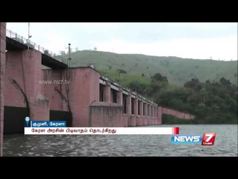 Mullai Periyar Dam: Special Commando police station inauguration by Kerala Govt | News7 Tamil