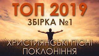 ТОП 2019 - ХРИСТИЯНСЬКІ ПІСНІ ПОКЛОНІННЯ   Частина 1 Oceans (Збірка пісень українською мовою) CTW