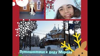 видео Великий Устюг в январе. Новый год в гостях у Дедушки Мороза