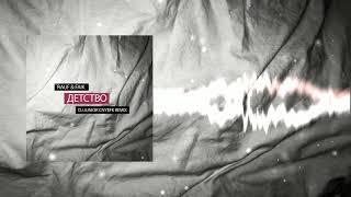 Rauf Faik Detstvo DJ Junior CNYTFK Remix.mp3