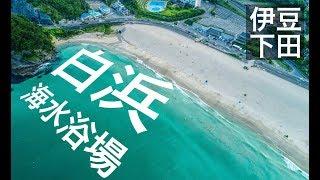 伊豆 下田【白浜大浜海水浴場】ドローン空撮!4K Drone Japan