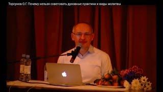Торсунов О.Г.  Почему нельзя советовать духовные практики и виды молитвы